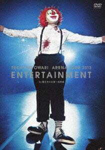 【楽天ブックスならいつでも送料無料】ARENA TOUR 2013「ENTERTAINMENT」in 国立代々木第一体育...