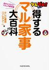 ソレダメ!得するマル家事大百科 [ テレビ東京「ソレダメ!」 ]