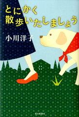 【送料無料】とにかく散歩いたしましょう [ 小川洋子(小説家) ]