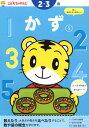 かず(1) 2・3歳 (こどもちゃれんじのワーク) [ 沢井佳子 ]