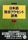 【送料無料】NHK日本語発音アクセント辞典新版