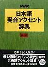 【送料無料】NHK日本語発音アクセント辞典新版 [ 日本放送協会放送文化研究所 ]