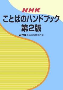 【送料無料】NHKことばのハンドブック第2版 [ 日本放送協会放送文化研究所 ]