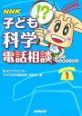 【送料無料】NHK子ども科学電話相談(1)