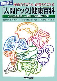 「人間ドック」健康百科 増補新版 ~検査がわかる、結果がわかる~