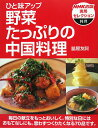 【送料無料】野菜たっぷりの中国料理