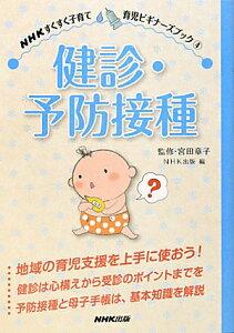 【送料無料】健診・予防接種