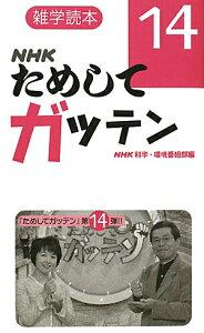 【送料無料】NHKためしてガッテン(14)