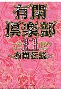 2/3放送「グレーテルのかまど」に著者・一条ゆかりさん出演
