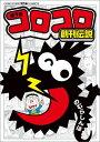 コロコロ創刊伝説(1) (てんとう虫コミックス[スペシャル]) [ のむら しんぼ ]