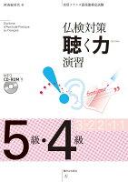 仏検対策 聴く力演習 5級・4級 MP3 CD-ROM付