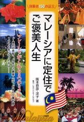 【楽天ブックスならいつでも送料無料】マレーシアに定住でご褒美人生 [ 阪本恭彦 ]