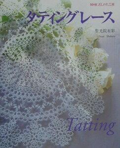【送料無料】タティングレ-ス