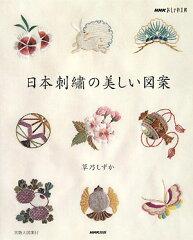 【送料無料】日本刺繍の美しい図案