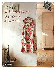 【送料無料】大人のかわいいワンピース&スカート