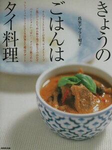 【送料無料】きょうのごはんはタイ料理
