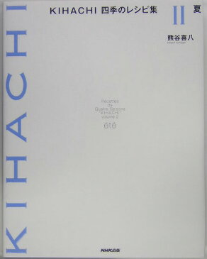 KIHACHI四季のレシピ集(2(夏)) [ 熊谷喜八 ]