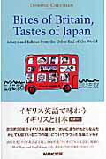 Bites of Britain,tastes of Japan画像
