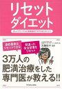 【バーゲン本】リセットダイエット [ 左藤 桂子 ]