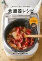 【バーゲン本】炊飯器レシピーおかずもデザートもおまかせ!