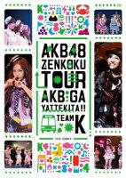 AKB48「AKBがやって来た!!」 TEAM K