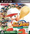実況パワフルプロ野球2012 PS3版の画像