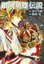 銀河英雄伝説 11 (ヤングジャンプコミックス) [ 藤崎 ...