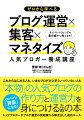 ゼロから学べるブログ運営×集客×マネタイズ人気ブロガー養成講座