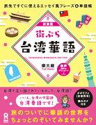街ぶら台湾華語新装版