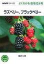 ラズベリー、ブラックベリー (NHK趣味の園芸ーよくわかる栽培12か月...