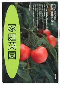 【送料無料】園芸相談(4)新版