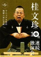 桂文珍 10夜連続独演会 第5夜