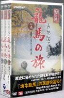 NHK-DVD 直伝 和の極意 古地図で巡る龍馬の旅 大全集DVD-BOX