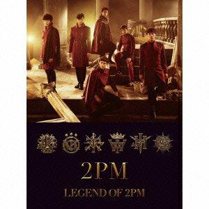 【送料無料】LEGEND OF 2PM(初回生産限定盤B 2CD) [ 2PM ]