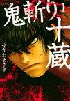 新装版 鬼斬り十蔵(1) (KCデラックス) [ せがわまさき ]
