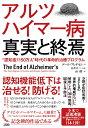 アルツハイマー病を予防改善法(世界一受けたい授業で紹介)日本人向きのやり方