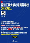 愛知工業大学名電高等学校(2020年度) (高校別入試過去問題シリーズ)