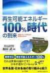 再生可能エネルギー100%時代の到来 市民パワーでCO2も原発もゼロに! [ 和田武 ]