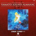 【送料無料】YAMATO SOUND ALMANAC 1977-1 「交響組曲 宇宙戦艦ヤマト」 [ (アニメーション) ]