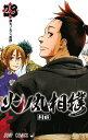 火ノ丸相撲 28 (ジャンプコミックス) [ 川田 ]