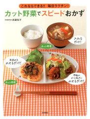 【送料無料】カット野菜でスピードおかず [ 武蔵裕子 ]