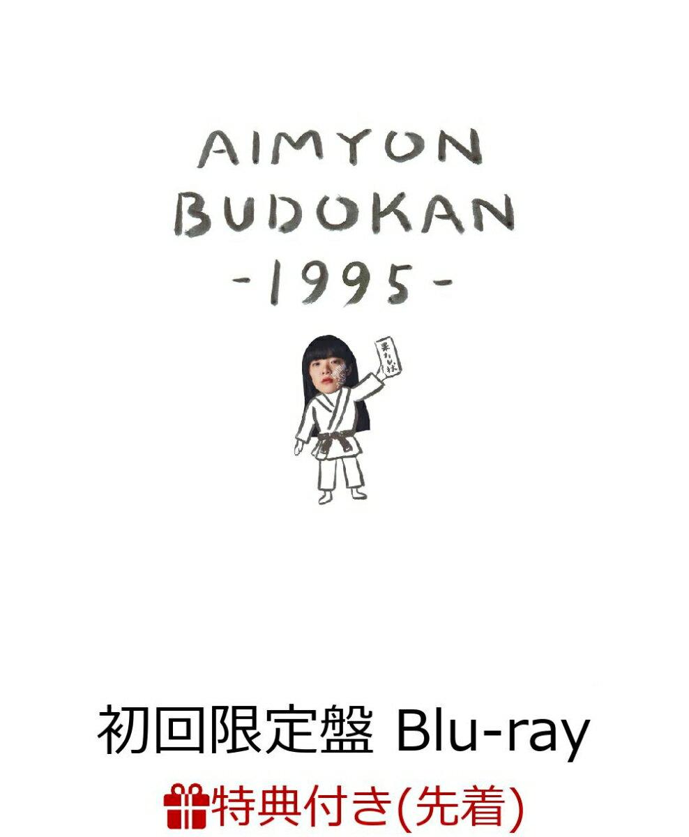【先着特典】AIMYON BUDOKAN -1995-(初回限定盤)(クリアファイル付き)【Blu-ray】