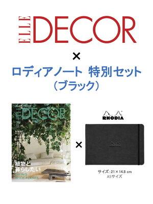 ELLE DECOR 2020年6月号 特別セット