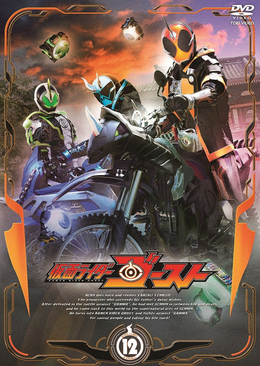 Kamen Rider ghost episode 1 VOLUME 12 FINAL