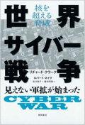 世界サイバー戦争