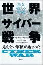 【送料無料】世界サイバ-戦争