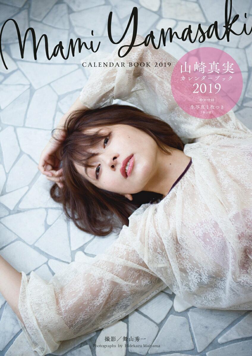 山崎真実カレンダーブック2019