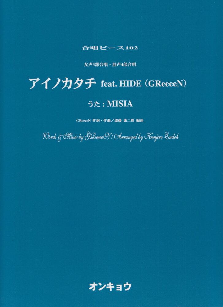 アイノカタチfeat.HIDE(GReeeeN)/MISIA画像