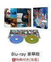 【先着特典】来る Blu-ray 豪華版(オリジナルB5クリアファイル付き)【Blu-ray】 [ 岡田准一 ]