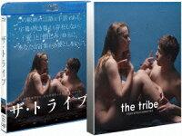 ザ・トライブ【Blu-ray】